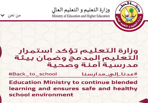 رابط التسجيل في المدارس المستقلة 1443 هـ وزارة التعليم في قطر