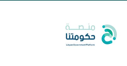 رابط التسجيل في منحة الزواج ليبيا عبر منصة حكومتنا 1443 هـ