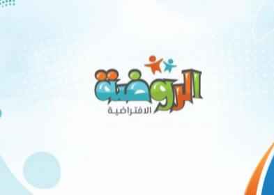 رابط الدخول والتسجيل في منصة روضتي 1443 هـ في السعودية