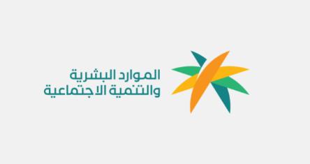 رابط وخطوات التسجيل في دعم الضمان الاجتماعي 1443 هـ في السعودية
