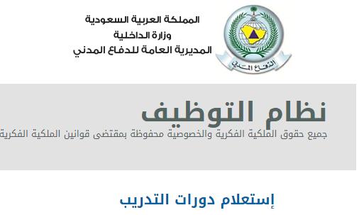 رابط وشروط التسجيل في وظائف الدفاع المدني 1443 دورات مديرية الدفاع المدني