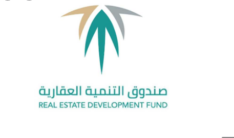رقم الصندوق العقاري في السعودية 1443 هـ للمستفيدين وزارة الإسكان