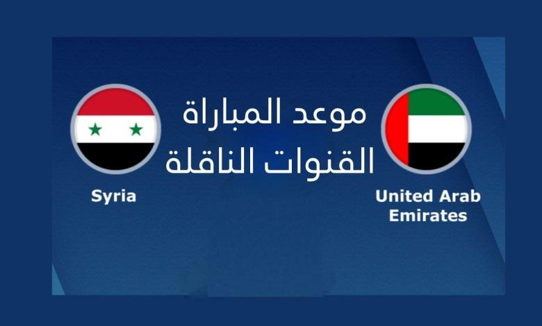توقيت مباراة سوريا والامارات في تصفيات كأس العالم والقنوات الناقلة للمباراة
