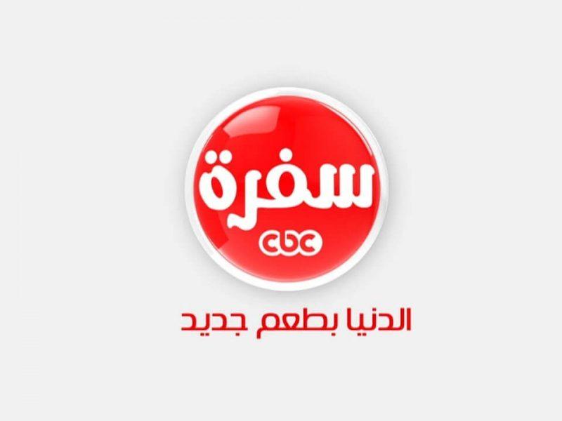 تردد قناة سي بي سي سفرة الجديد 2021 على نايل سات