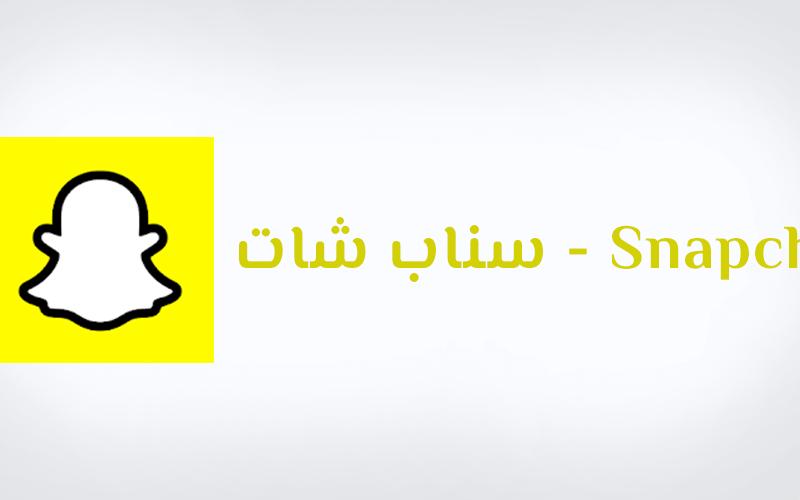 تحميل برنامج سناب شات snapchat الأصلي مجاناً 2021