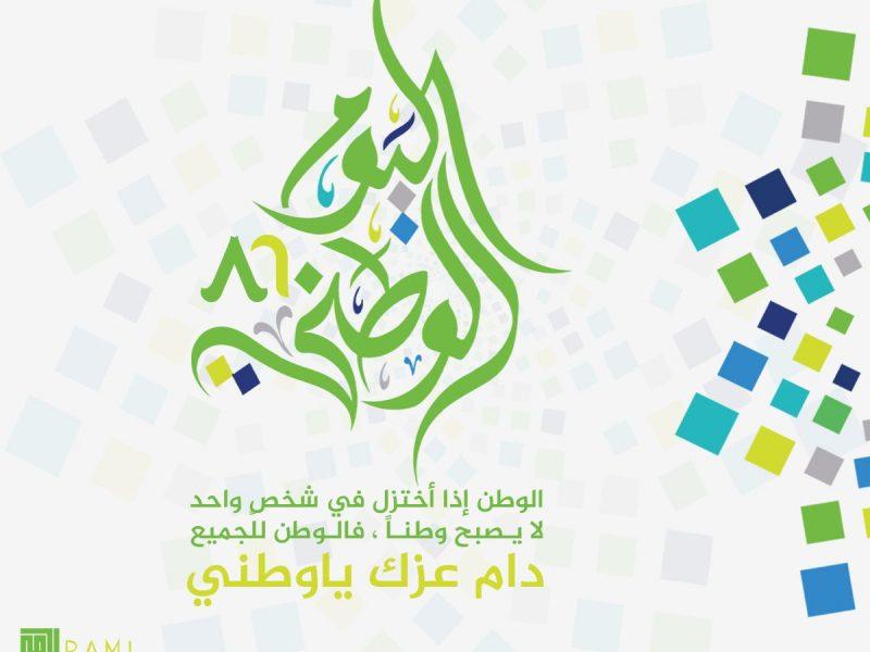 رسائل وعبارات وبطاقات تهنئة باليوم الوطني السعودي 91