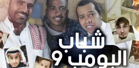 الحلقة الخامسة من مسلسل شباب البومب الجزء التاسع وتردد قناة روتانا الخليجية