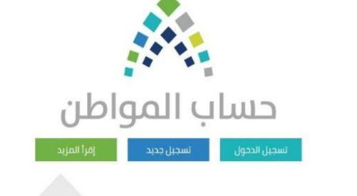 موعد إيداع الدفعة الجديدة من برنامج حساب المواطن السعودي 1443