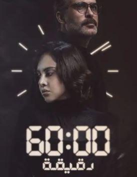 توقيت عرض مسلسل 60 دقيقة الحلقة 3 و4 عبر موقع برستيج