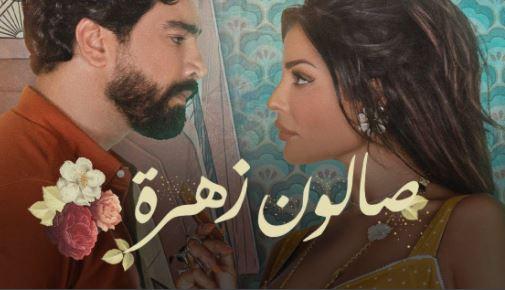 موعد عرض حلقات المسلسل اللبناني صالون زهرة 2021