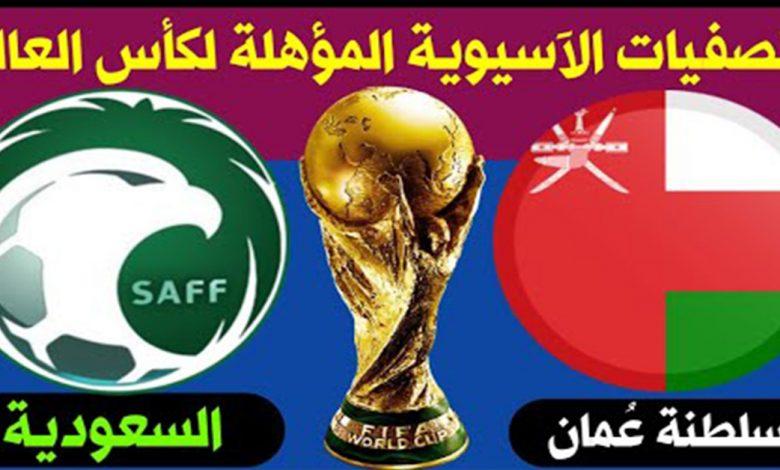 مباراة المنتخب العماني والسعودي في تصفيات كأس العالم وتردد القناة الناقلة