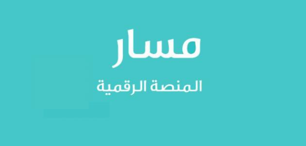 رابط مسار للإستفادة من الخدمات الالكترونية في السعودية 1443هـ