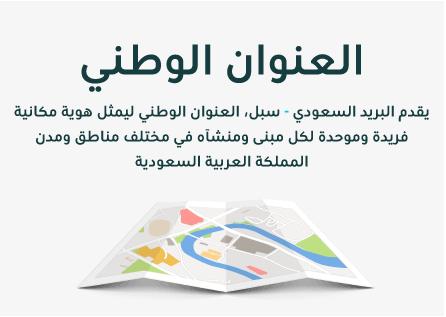 طريقة تسجيل عنوان وطني في مؤسسة فردية في المملكة العربية السعودية