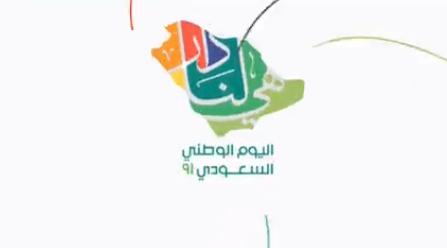 عبارات تهنئة ومعايدة بمناسبة اليوم الوطني السعودي 91 هـ