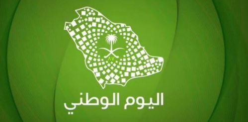 موعد إجازة اليوم الوطني السعودي الـ 91 لعام 2021