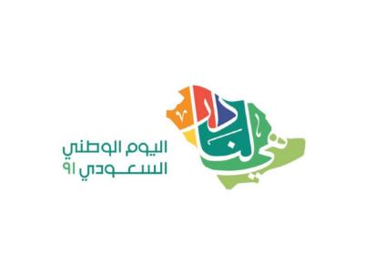عروض اليوم الوطني السعودي 91 العيد الوطني في السعودية