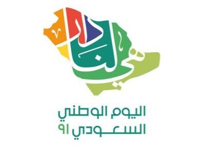 عروض اليوم الوطني السعودي 91 تخفضيات هائلة بمناسبة اليوم الوطني