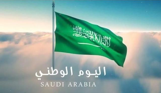 أقوي عروض وكوبون اليوم الوطني السعودي 91 لعام 1443