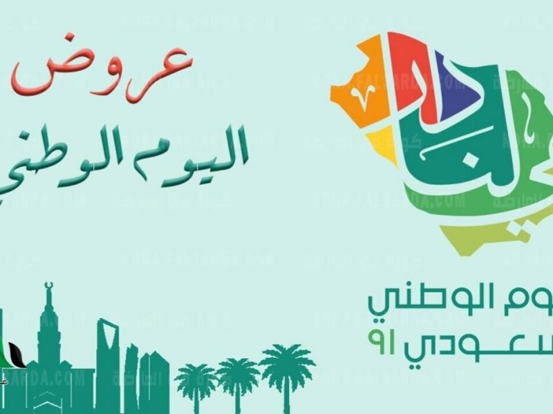 عروض اليوم الوطني ال91 مطاعم جدة