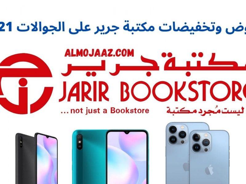 عروض الجوالات في مكتبة جرير السعودية 2021 بمناسبة اليوم الوطني السعودي 91