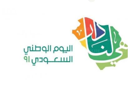 فعاليات اليوم الوطني السعودي 1443 هـ احتفالات العيد الوطني