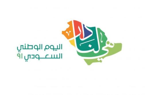 فعاليات اليوم الوطني السعودي 91 عروض العيد الوطني