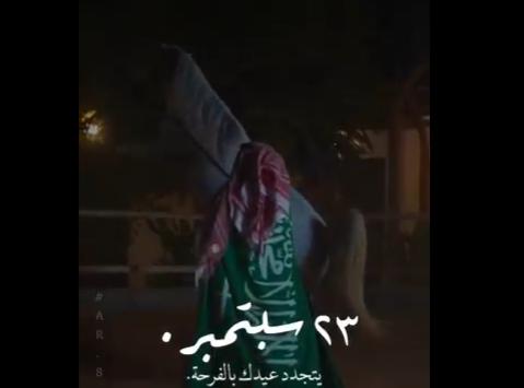 فعاليات اليوم الوطني السعودي 91 في الرياض لعام 1443