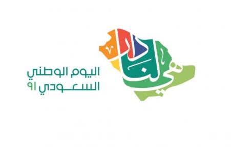 فعاليات اليوم الوطني السعودي 91 في محافظة الدمام