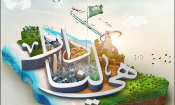 فعاليات وأنشطة اليوم الوطني السعودي 91 هي لنا دار