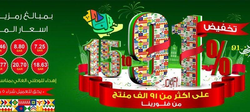 عروض وتخفيضات فلورينا اليوم الوطني السعودي 91 لعام 1443 هجري