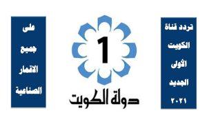 تردد قناة الكويت الجديد 2021 على القمر الصناعي نايل سات
