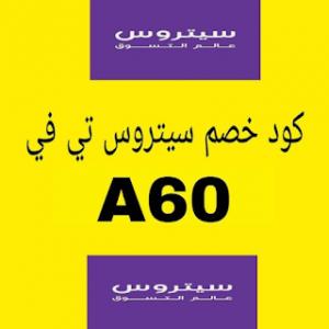 Ofertas del Día Nacional de Arabia Saudita de Citruss Channel