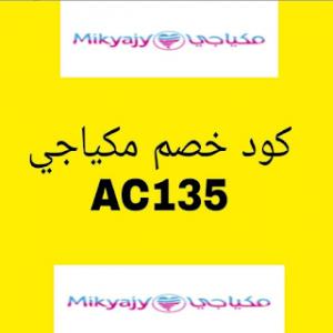Ofertas del sitio web de Mikyajy para el Día Nacional