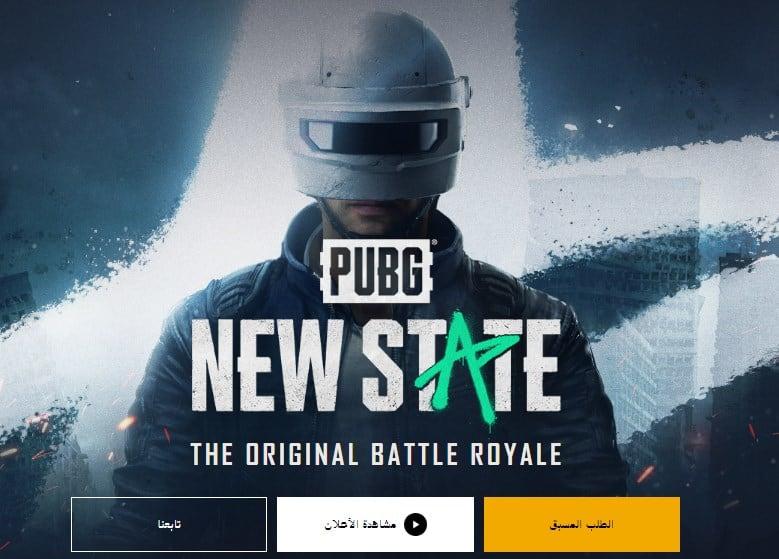 تحميل لعبة ببجي نيو ستيت PUBG New State النسخة الأصلية