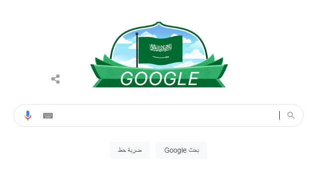 محرك البحث جوجل يحتفل في اليوم الوطني الـ 91 في السعودية