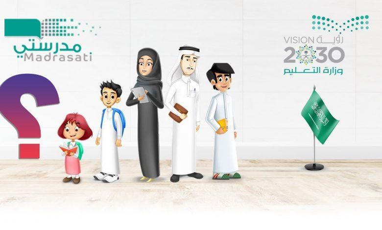 طريقة التسجيل في منصة مدرستي التعليمية السعودية 1443 هجري
