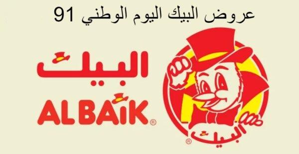 عروض مطعم البيك في اليوم الوطني 91 العيد الوطني السعودي