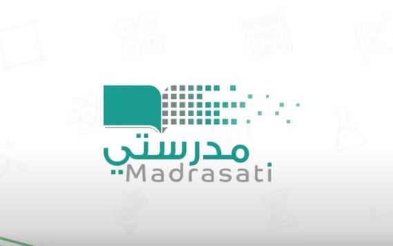 منصة مدرستي التعليمية madrasati الحصول على الحصص والدروس التعليمية
