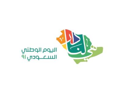 موضوع تعبير عن اليوم الوطني 91 بمناسبة العيد الوطني السعودي