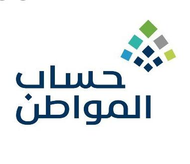 موعد صرف الدفعة الجديدة من حساب المواطن السعودي 1443هـ