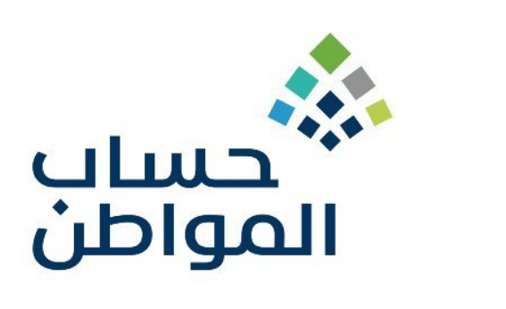 موعد صرف حساب المواطن للمستفيدين الدفعة ال46 في السعودية