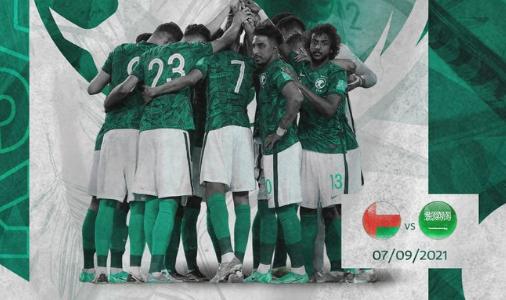 موعد مباراة عمان والسعودية اليوم في تصفيات كأس العالم لقارة أسيا وتردد القنوات الناقلة لها