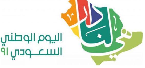 """اليوم الوطني السعودي تحت شعار """"هي لنا دار"""" 1443"""