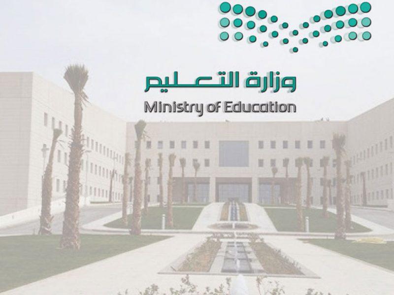 وزارة التربية والتعليم تعلن استمرار التعليم عن بعد في السعودية