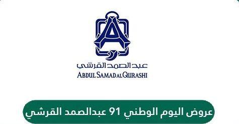 عروض عبد الصمد القرشي اليوم الوطني السعودي 91