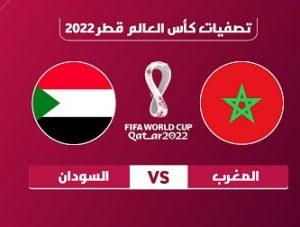 موعد وتردد قناة الناقلة لمباراة المغرب والسودان في تصفيات أفريقيا لكأس العالم 2022