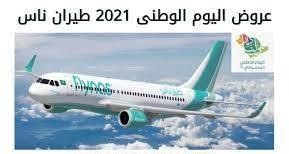 عروض طيران ناس وطريقة الحجز تذاكر لليوم الوطني السعودي الـ 91