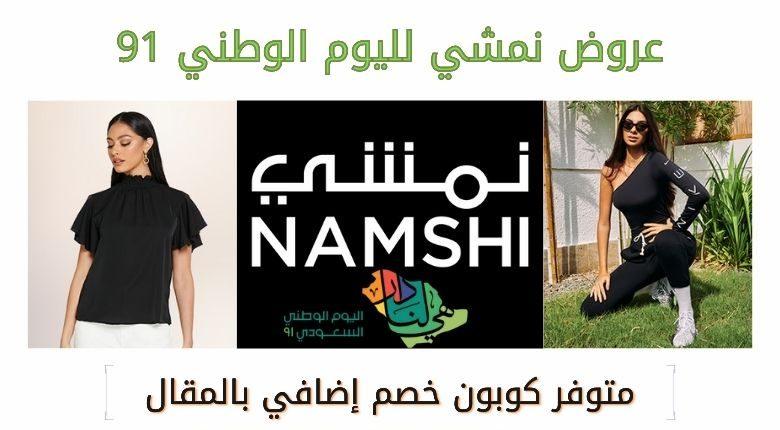 عروض وتخفيضات متجر نمشي NAMSHI اليوم الوطني 91