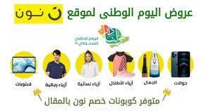 عروض وكوبون متجر نون بمناسبة اليوم الوطني السعودي 91
