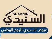 عروض وتخفيضات السنيدي لليوم الوطني السعودي الـ 91